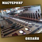 Онлайн мастеринг трека, микса, песни, аудио на специальных сервисах.