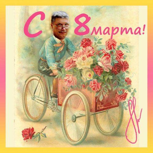 с 8 марта С.Мельников