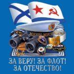 С Днем Военно-морского флота, братишки!