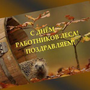 праздник лесника егеря
