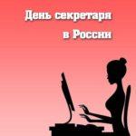 День секретаря в России – неофициальный праздник надо знать!
