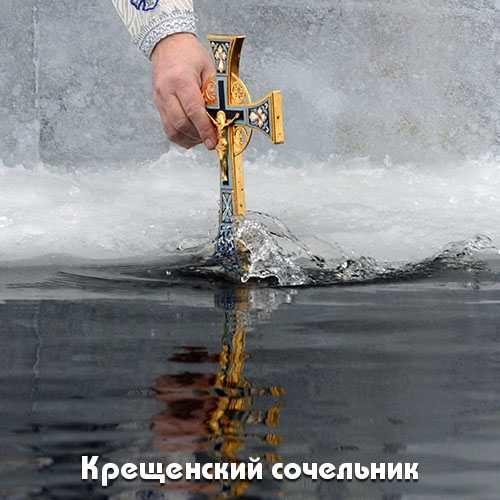 Пост перед крещением